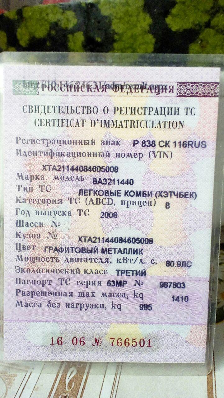 Подержанный ВАЗ (Lada) 2114, хорошее состояние, черный , 2008 года выпуска, цена 105 000 руб. в республике Татарстане