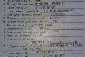Подержанный автомобиль Renault Duster, отличное состояние, 2016 года выпуска, цена 650 000 руб., Челябинск