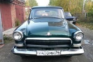 Автомобиль ГАЗ 21 Волга, отличное состояние, 1961 года выпуска, цена 120 000 руб., Челябинск