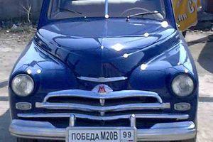 Автомобиль ГАЗ М-20 Победа, отличное состояние, 1957 года выпуска, цена 1 000 000 руб., Москва
