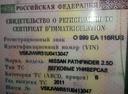 Подержанный Nissan Pathfinder, серый , цена 1 100 000 руб. в республике Татарстане, хорошее состояние