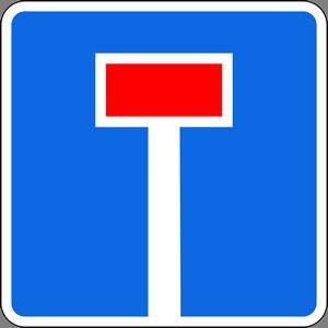 Знак «Тупик»