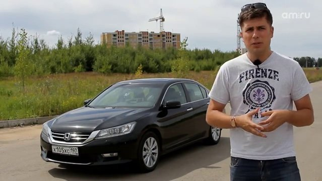Антон «Автоман»: Видео тест-драйв Honda Accord: Лидер класса? - Журнал am.ru