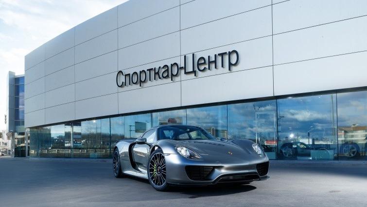 Порш отзывает единственный 918 Spyder в Российской Федерации