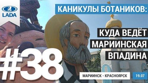 Каникулы ботаников: 38 серия: Мариинск - Красноярск - Журнал am.ru