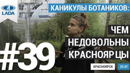 Каникулы ботаников: 39 серия: Красноярск - Журнал am.ru
