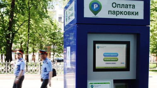 Москва заработала на платных парковках 10,4 миллиарда рублей.Новости Am.ru