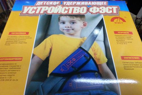Детскую лямку для ремня безопасности больше не купить.