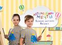 Стартовал третий конкурс детского рисунка «Автомобиль мечты» Toyota.Новости Am.ru